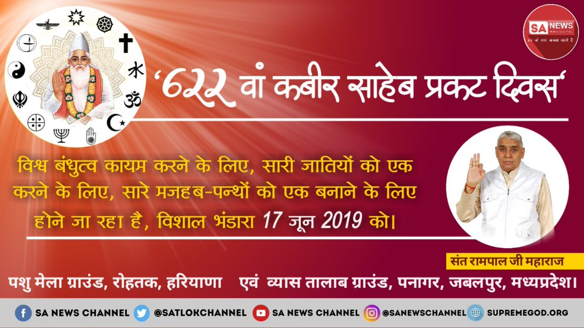 #17JuneKabirBhandar We cordially invite you to attend the World's Biggest Bhandara & dowry free, inter-cast marriages will be held on 17-6-19 by the grace of Satguru Rampal ji maharaj on the auspicious occasion of 622 Lord Kabir's appearance day   https:// twitter.com/Missionsatlok0 1/status/1138981163018510336/video/1  … <br>http://pic.twitter.com/CPPtUiDYK8