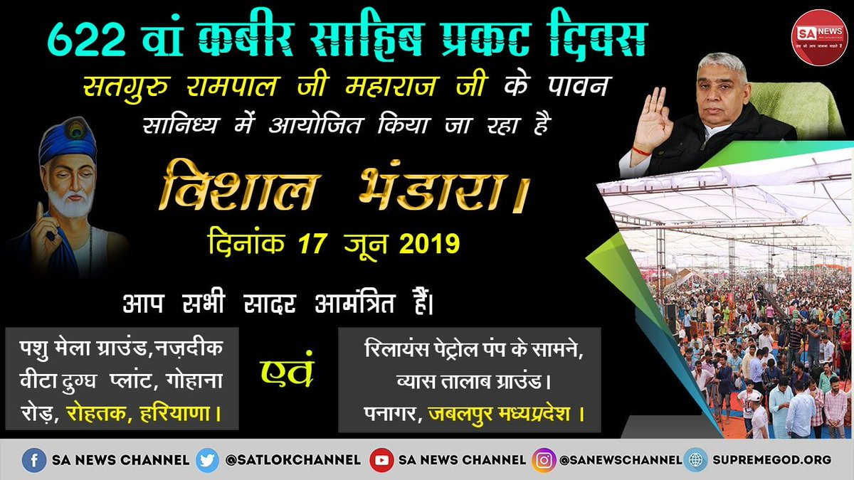 A society where dowry free marriage is not necessarily due to money, but rich and poor is essential for everyone. Truly now daughters are no burden the mission of Saint Rampal Ji on 17th June come see how its possible #17JuneKabirBhandar <br>http://pic.twitter.com/MApq5UIp9f – à Garima Garden