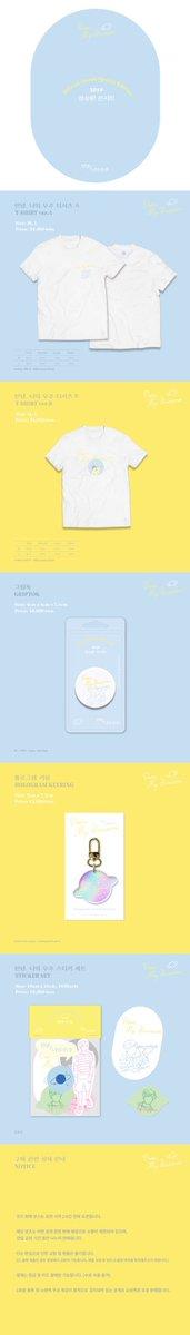 2019 #정승환 콘서트 '안녕, 나의 우주' Official Goods Special Edition 💫 👕 1. 티셔츠 (T-SHIRT) Ver. A / B |Size M / L |₩35,000 🔭 2. 그립톡 (GRIPTOK) |₩10,000 🔮 3. 홀로그램 키링 (HOLOGRAM KEYRING) |₩12,000 ⠀ 🚀 4. 스티커 세트 (STICKER SET) |10 Sheets |₩10,000