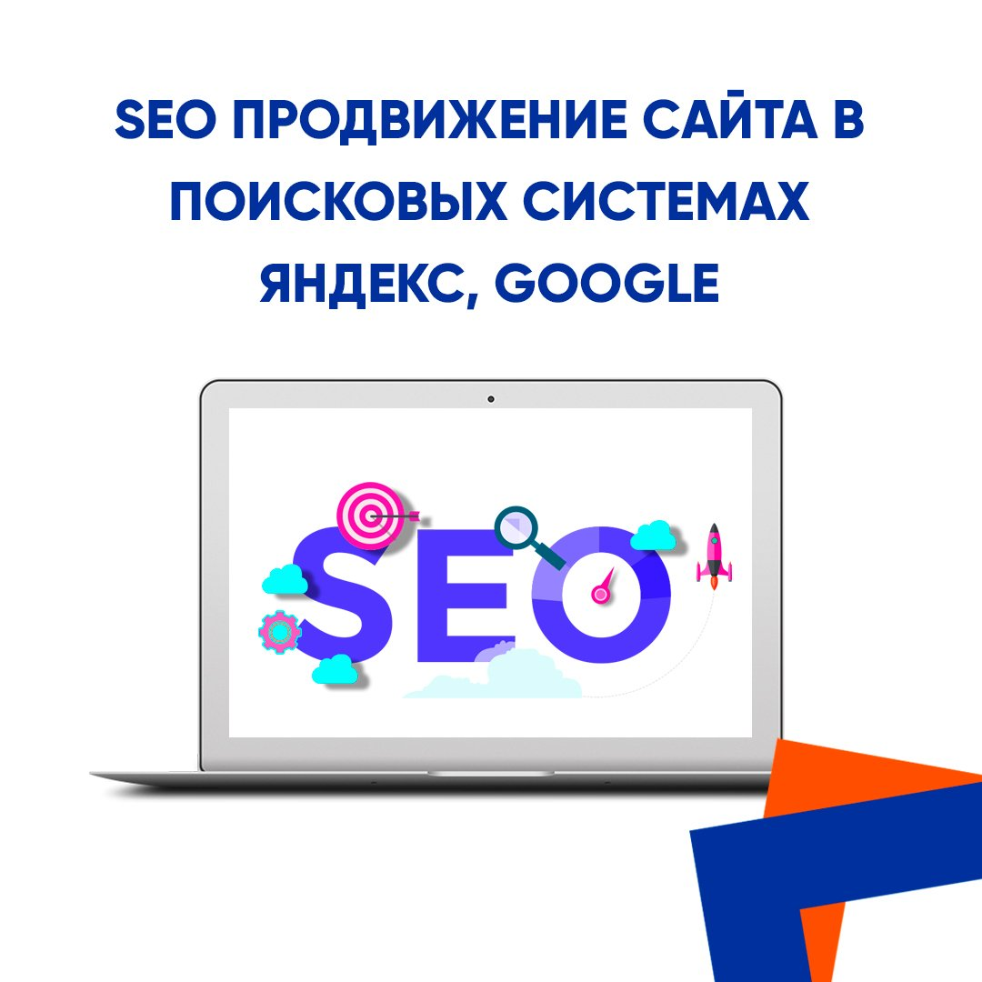 Сео продвижение сайта в гугл москва мск страховая компания официальный сайт