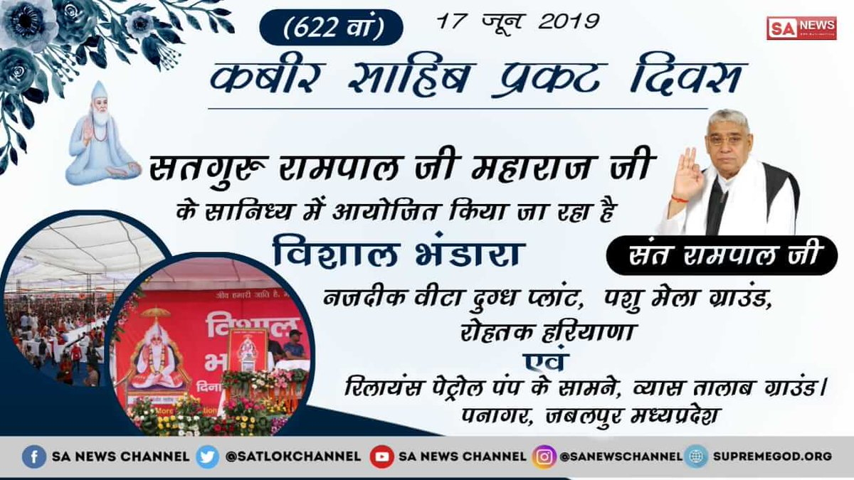#17JuneKabirBhandar Pay attention  There is being organized the world's grandest food festival at Rohtak, Haryana and Jabalapur, Madhya Pradesh on the auspicious occasion of 622nd Kabir Prakat Divas by Saint Rampal ji You are cordially invited in this festival <br>http://pic.twitter.com/OIzqgdWJof