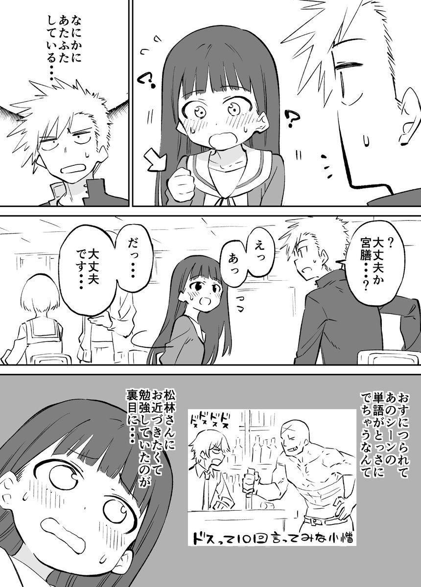 お近づきになりたい漫画5