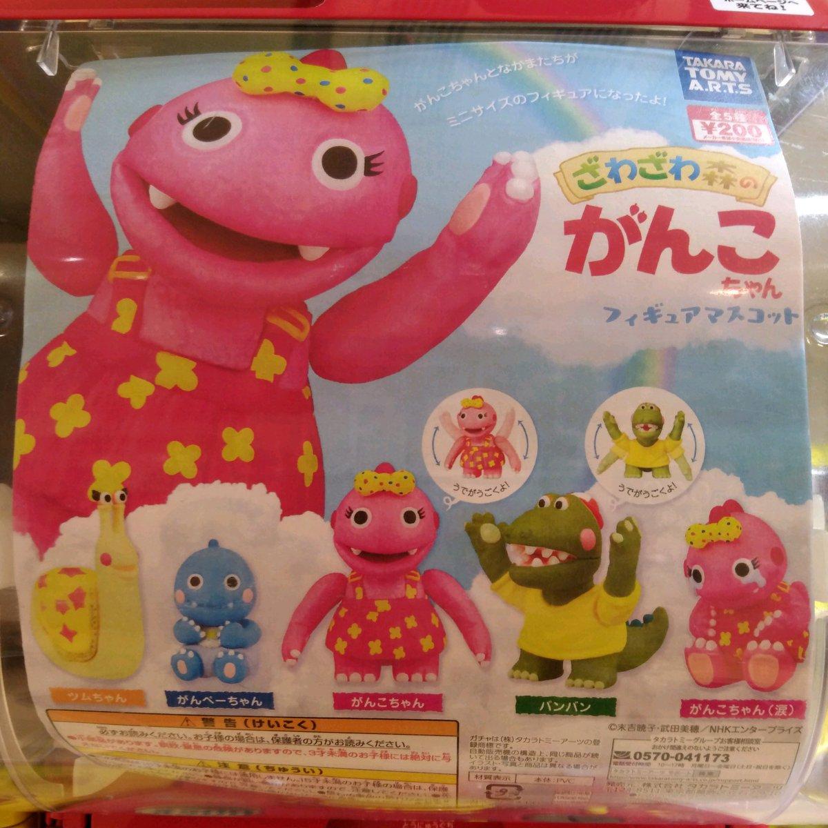 懐かしいガチャガチャ💕 ¥200 ざわざわ森のがんこちゃん