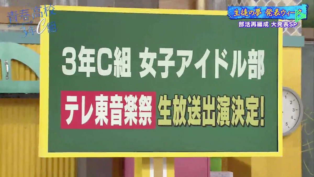 【朗報】青春高校3年C組アイドル部、テレ東音楽祭出演決定!なお、中井りか先生は出演できず…