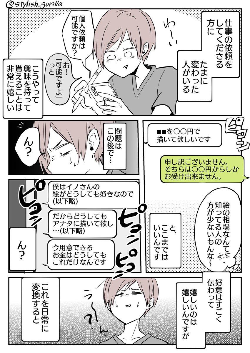 夏ノ瀬 いの🦍書籍発売中「もう頑張れない」(以下略)さんの投稿画像