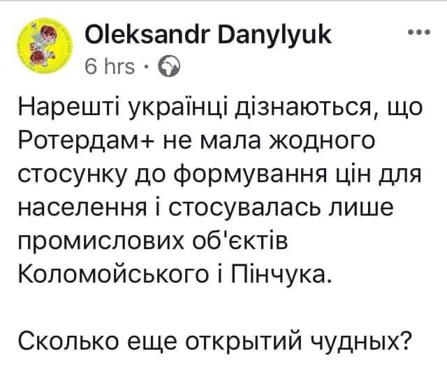 """""""Нафтогаз"""" отрицает получение предложений от """"Газпрома"""" о мировом соглашении, готов их внимательно рассмотреть после получения, - Витренко - Цензор.НЕТ 1902"""