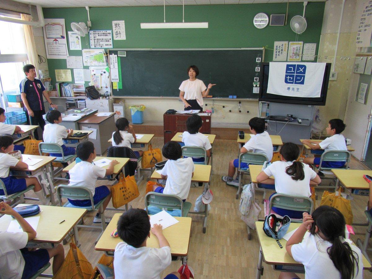 """JFAこころのプロジェクト(公式) على تويتر: """"夢の教室~ 伊豆の国 ..."""