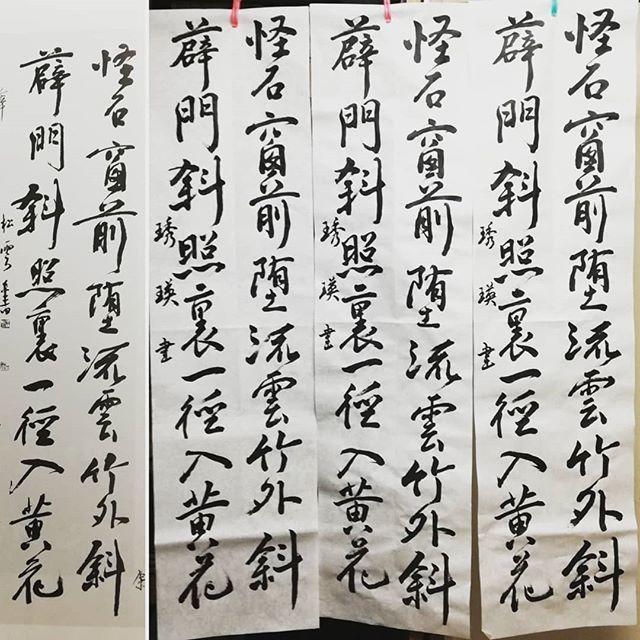 7月提出の課題(条幅)。 最初は字を調べるところから始まるw  #書道 #習字 #書道教室 #行書体 #行書 #条幅 #半切 #自宅で練習 #caligraphy #漢字 #書 #月例課題 http://bit.ly/2wU2Tcs