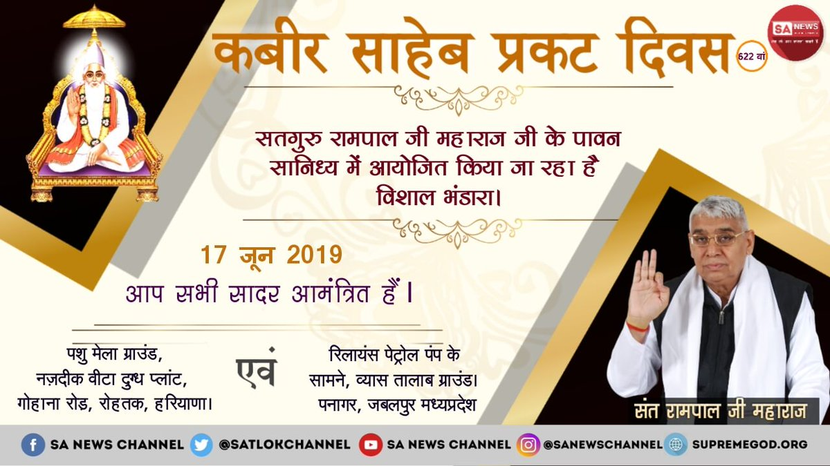 #17JuneKabirBhandar  To close all the humanity this world's biggest bhandara will help us. To wipe out nomination of casteism this Bhandara will help. So be ready for God Kabir Prakat Diwas on june 17. <br>http://pic.twitter.com/uGAD7JLMgy