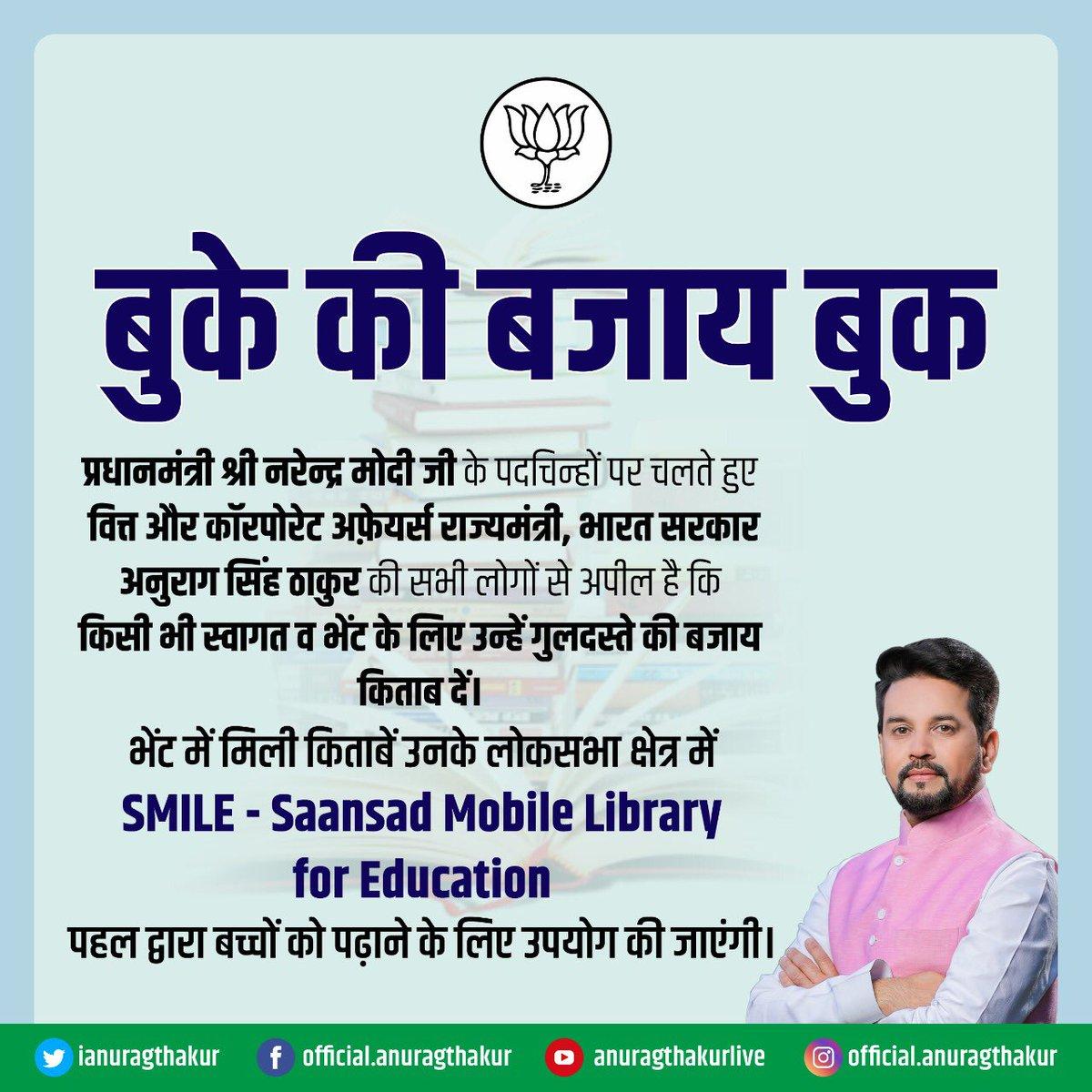 """""""बुके की बजाय बुक""""  मुझसे मिलने और अपनी शुभकामनायें देने वाले सभी लोगों से मेरा विनम्र आग्रह है कि वह मुलाक़ात के दौरान मुझे भेंट स्वरूप गुलदस्ते की बजाय किताबें दें।  LAUNCHING:  📚SMILE-Sansad Mobile Library for Education  Books I receive will be donated for this initiative!"""