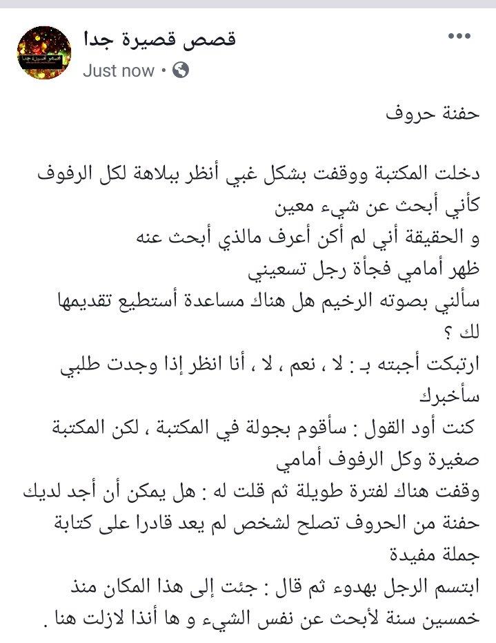 قصص قصيرة جدا J9isas9asira توییتر