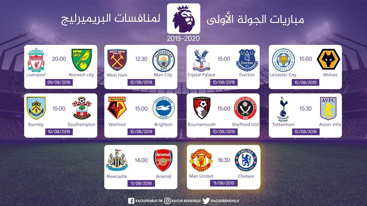 رابطة #الدوري_الإنجليزي أعلنت عن جدول المباريات، والذي سينطلق يوم 9 أغسطس المقبل بقمة نارية في الافتتاح بين #مانشستر_يونايتد و #تشيلسي  ومواجهة سهلة لـ #ليفربول أمام العائد  إلى البريمير ليج #نوريتش_سيتي