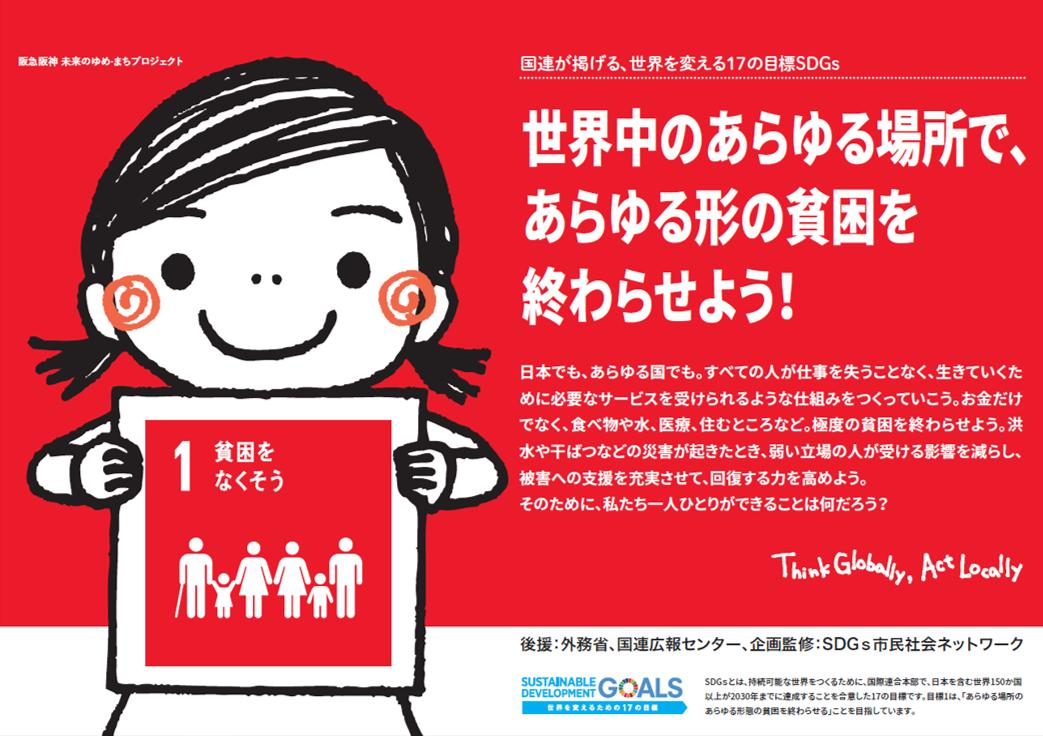 【☆SDGs×電車内ポスター☆】 もう阪急電鉄&阪神電車の #SDGsトレイン は乗られましたか?😀 SDGsトレインの車内にはSDGs関連ポスターがいっぱい!中でも #ウマカケバクミコ さんデザインのゴールごとのポスターは超かわいいんです😍 説明も分かりやすいので是非ご覧を! 今日はゴール1~4を掲載!