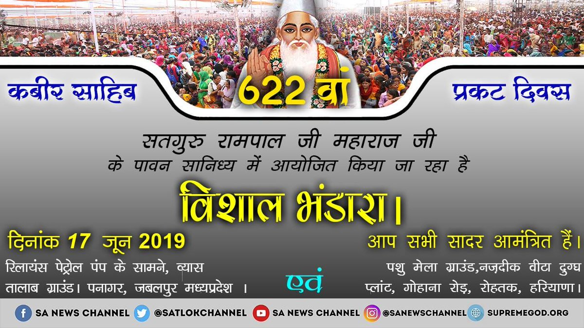 """#17JuneKabirBhandar  Now our dream will be true When India will become dowry free.  On 17th June, 2019, on the day of """"Kabir Prakat Diwas"""", you shall witness a unique live example of this at the Rohtak pashu mela Ground. <br>http://pic.twitter.com/vmBsOI8eSd"""