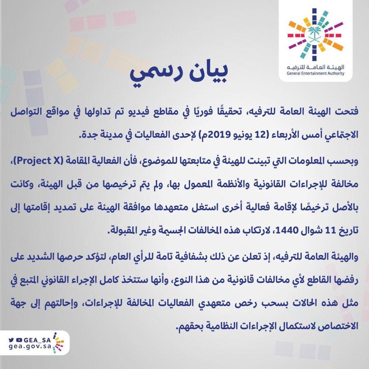 الهيئة العامة للترفيه تفتح تحقيقاً فورياً في مقاطع فيديو تم تداولها لإحدى الفعاليات في مدينة جدة لم يتم ترخيصها من قبل الهيئة