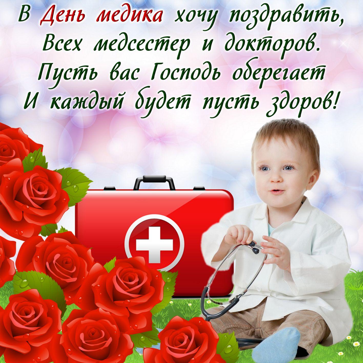 Цветами, открытка день медицинского работника в 2019 году