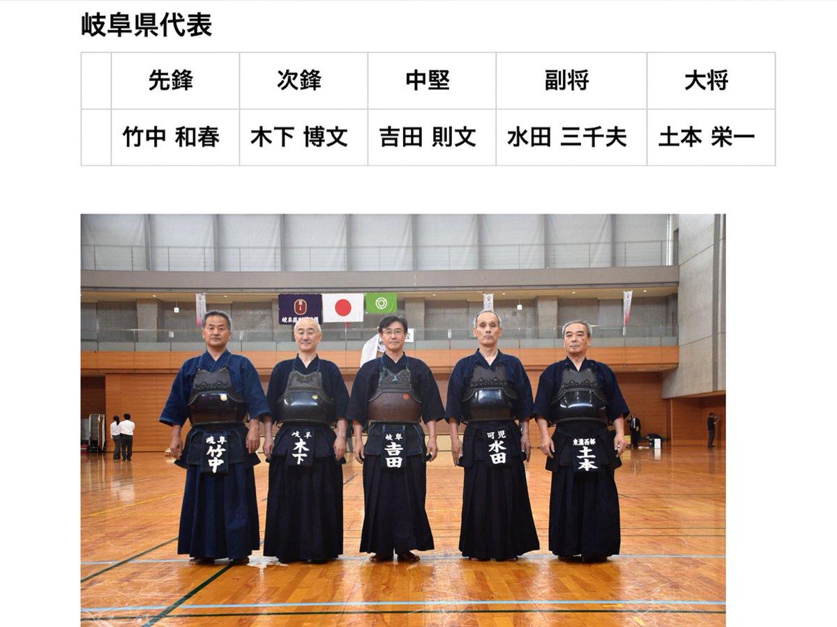 岐阜 県 剣道 連盟