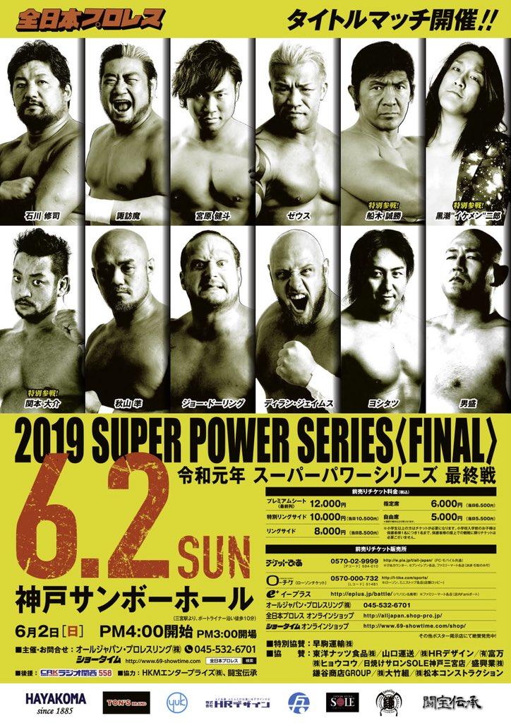 """AJPW: """"Super Power Series 2019"""" Violent Giants mantiene su título 2"""