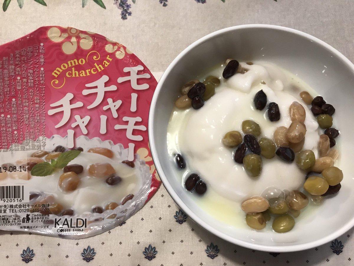 チャー モーモー チャー 成城石井「モーモーチャーチャー」、一度食べたら忘れられなくなる