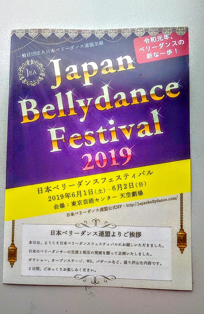 本日【Japan Bellydance Festival 2019】に妻がダンサーとしてオープンステージに出演します🎵今回、妻が踊るのは日本の歌謡曲を取り入れたベリーダンスです。【シルエット・ロマンス】です。さて、11時45分から開場なのであと少し🎵 #BellydanceFestival2019 #齊藤なつ #amordance