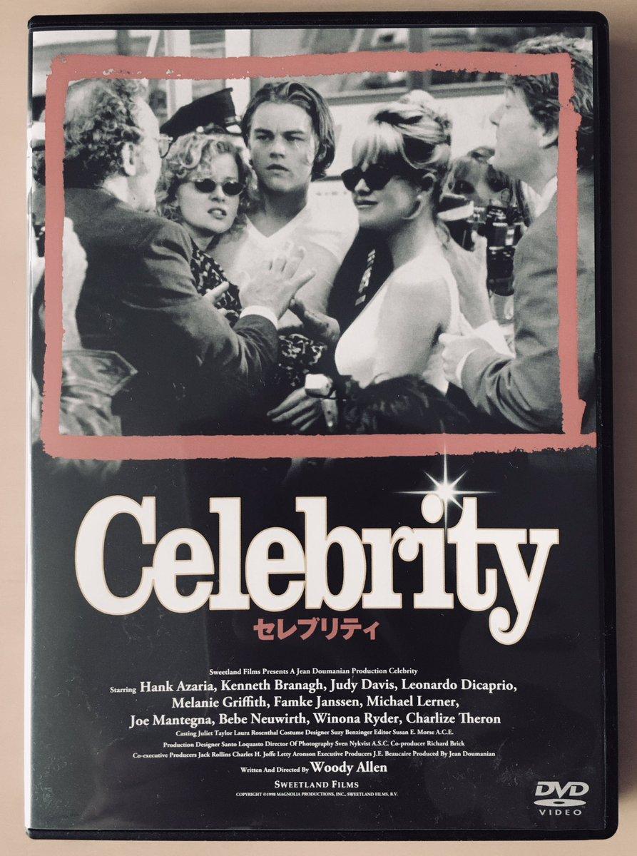 【#勝手にウディ・アレンDVDフェスティバル】上映3本目は1998年作品「セレブリティ」。人気絶頂だったディカプリオが出演したことくらいしか当時は話題にならなかったが、20年経過してようやく作品の価値が増してきた。ドナルド・トランプ大統領が不動産王として本人役でチラリと出演