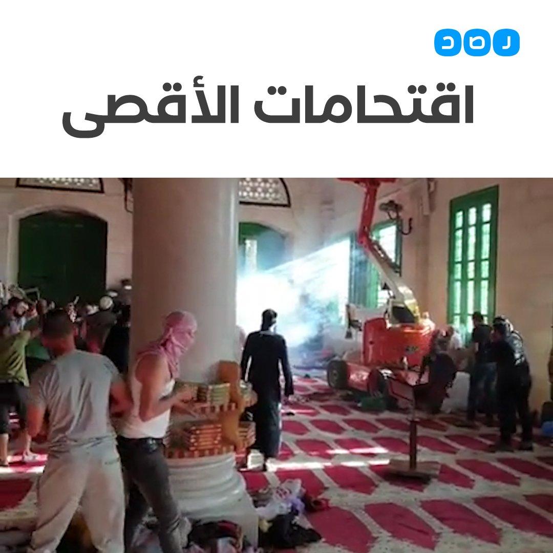همجية واستباحة المقدسات قوات الاحتلال تقتحم المسجد الأقصى وتستهدف المعتكفين بقنابل الغاز لإدخال المستوطنين #فلسطين #المسجدـالاقصى #القدس #رمضان
