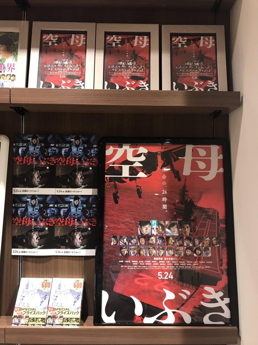 映画原作コーナー紹介2! 今回は #空母いぶき  です。 日本の平和を守るために戦う海上自衛隊と渦中の日本を描きます。  艦長役に #西島秀俊 さん、 副長役に #佐々木蔵之介 さんが出演されています。 今なら1〜3巻まとめて600円のセットがオススメです。  映画はイオンシネマ岡山さんで公開中!
