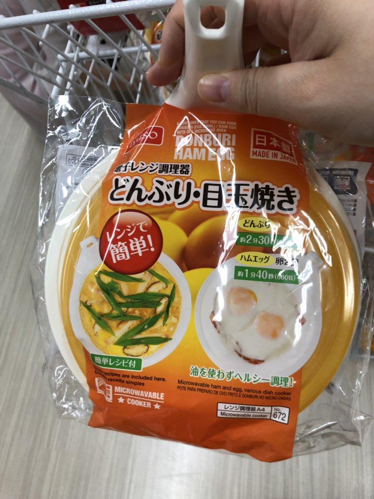 test ツイッターメディア - そう、弾丸で日本日帰り旅行した時によったDAISO  ご飯パックじゃなくて、レンジで炊ける時代に! 後中国でも、あまり無かったモップ。 取り替える式が欲しかったの! しかも折りたためる!嬉しい! 買いましたー #中国 #中国生活 #中山市 #広東 #100円均一 #DAISO https://t.co/6d5i6ouLtY
