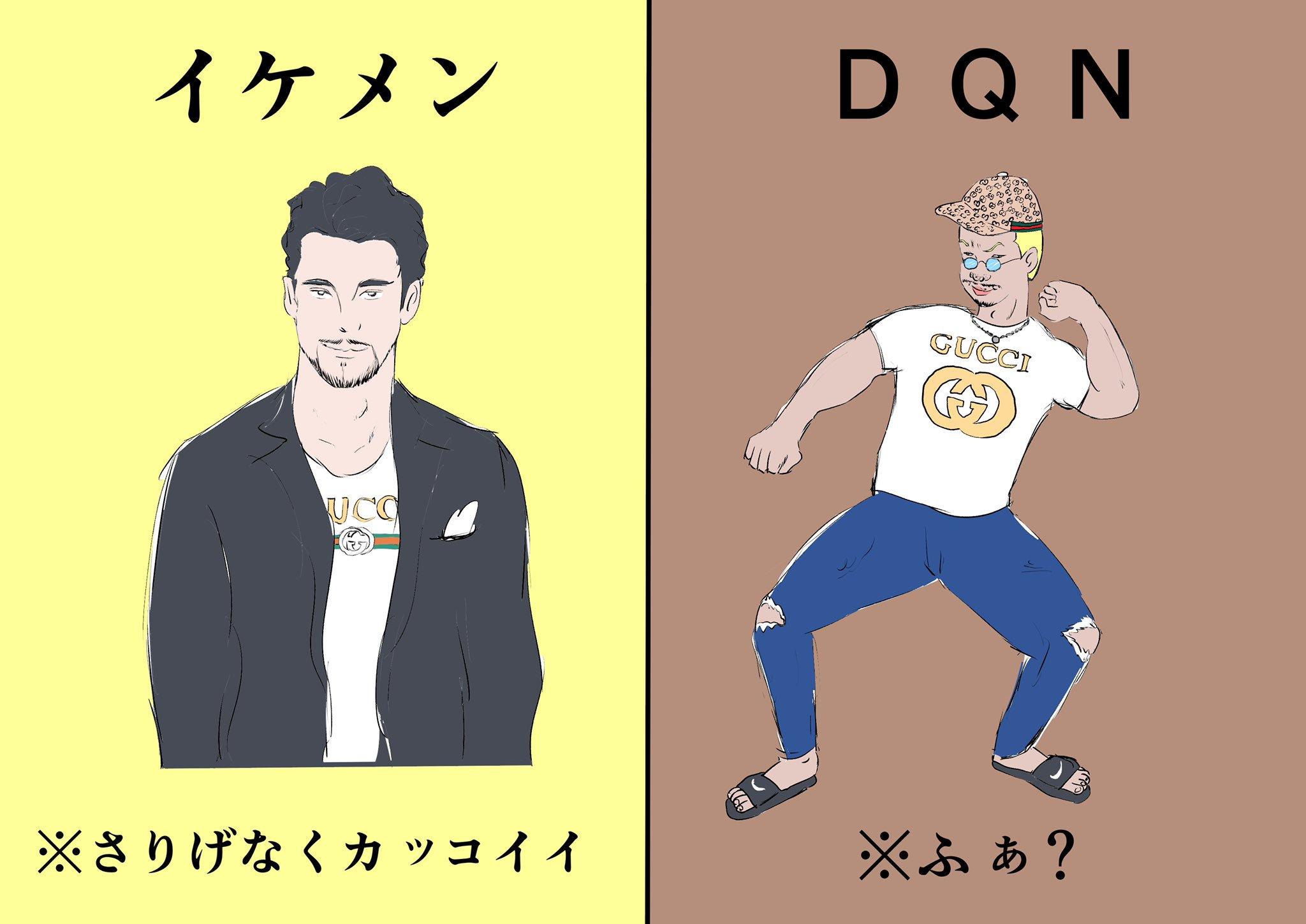 【GUCCIを着たイケメンとDQNの違い】