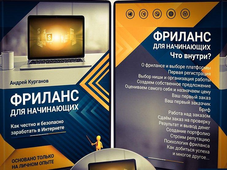 Работа в кургане фриланс работа удаленно вакансии в украине