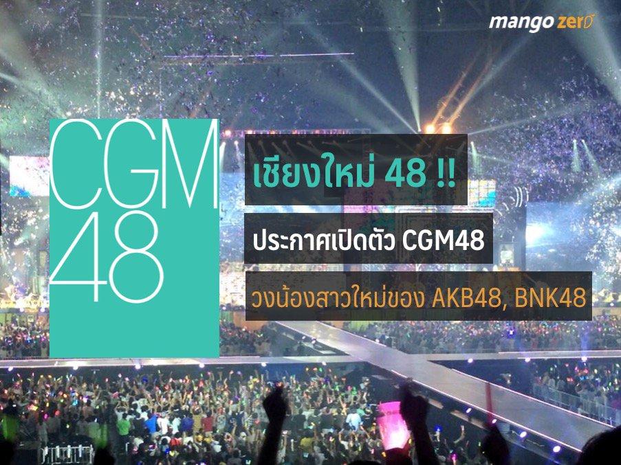 """ประกาศเปิดตัว """"เชียงใหม่ 48 (CGM48)"""" วงน้องสาวใหม่ของ AKB48, BNK48 เปิดรับสมัคร 15 มิ.ย.นี้   https://www.mangozero.com/chiangmai48-cgm48-annoucement/…  #CGM48 #BNK48"""