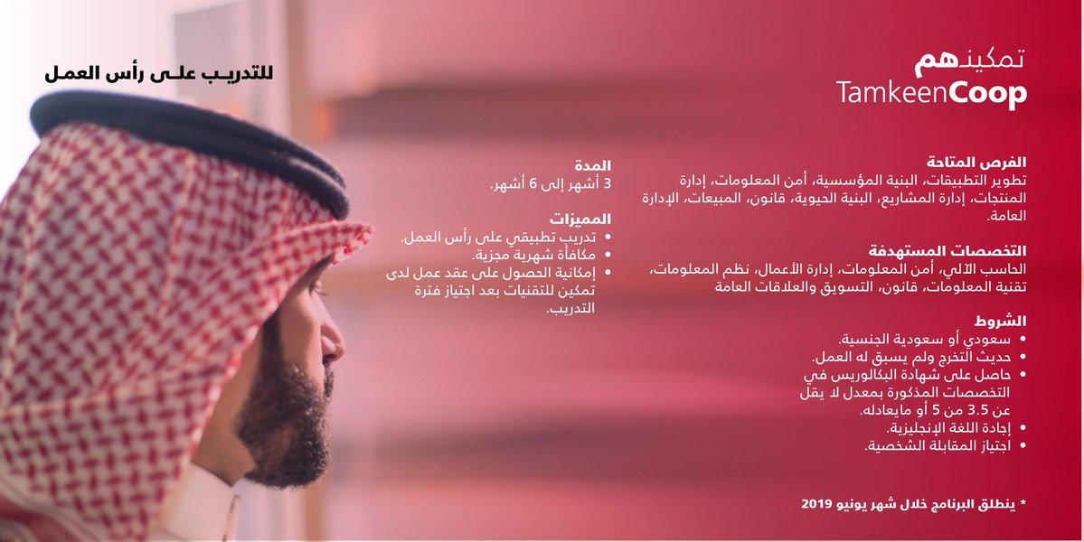تعلن شركة #تمكين_للتقنيات عن برنامج تمكينهم للتدريب علي راس العمل للسعوديين و السعوديات  للتسجيل https://career.tamkeentech.sa/  #وظائف_الرياض #وظائف_نسائية #وظائف_شاغرة #وظائف @TamkeenTech