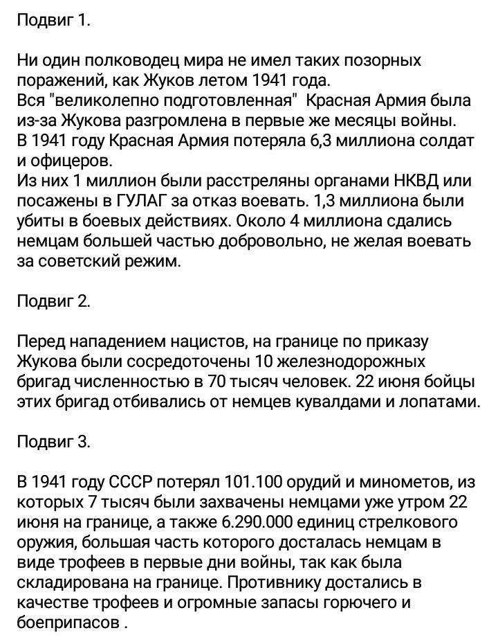 """У Харкові активісти звалили погруддя Жукова і влаштували """"коридор ганьби"""" учасникам з'їзду партії Кернеса і Труханова - Цензор.НЕТ 1926"""