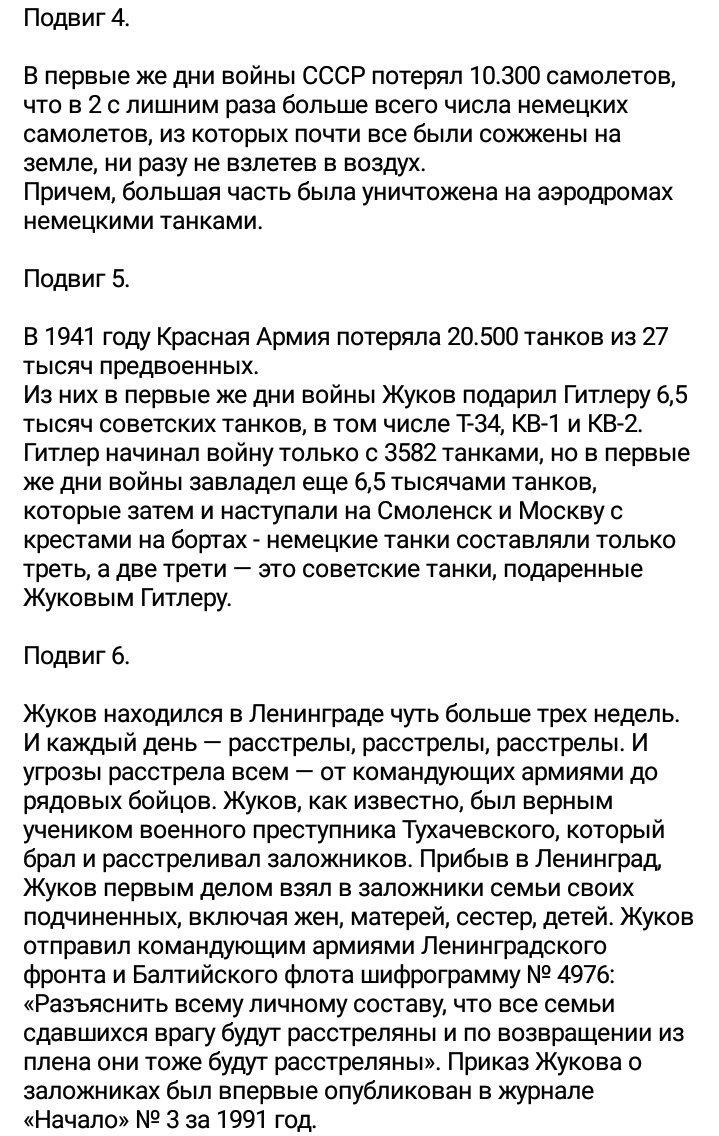 """У Харкові активісти звалили погруддя Жукова і влаштували """"коридор ганьби"""" учасникам з'їзду партії Кернеса і Труханова - Цензор.НЕТ 7919"""