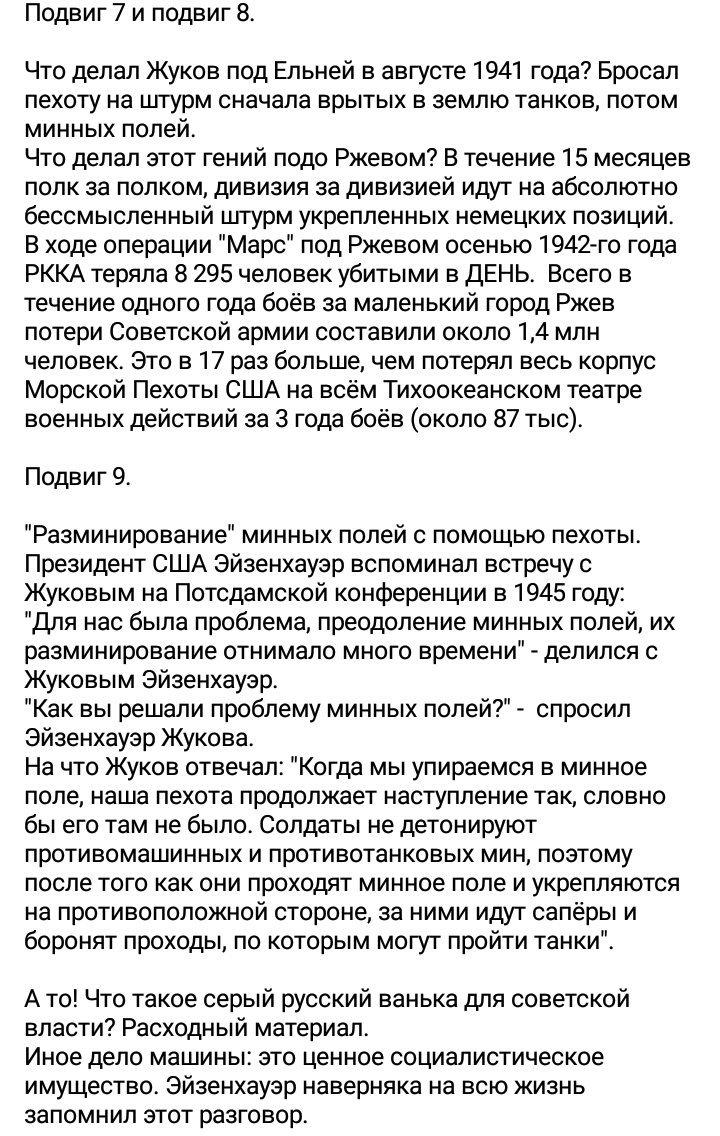 """У Харкові активісти звалили погруддя Жукова і влаштували """"коридор ганьби"""" учасникам з'їзду партії Кернеса і Труханова - Цензор.НЕТ 83"""