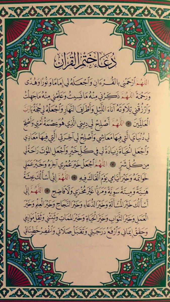 دعاء ختم القرآن Hashtag On Twitter