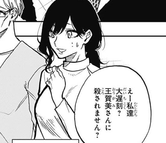朝野 市子(あさの いちこ)