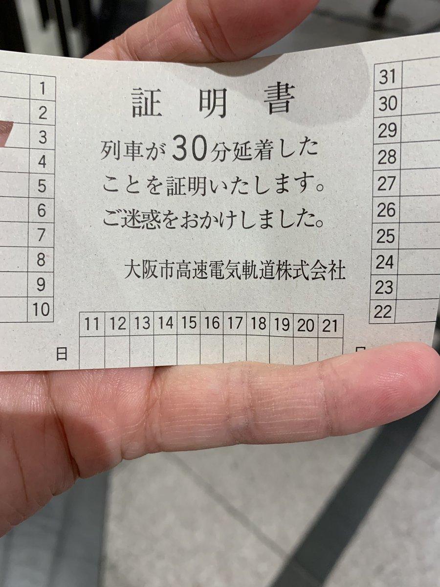大阪 メトロ 遅延 地下鉄・ニュートラム運行情報|Osaka