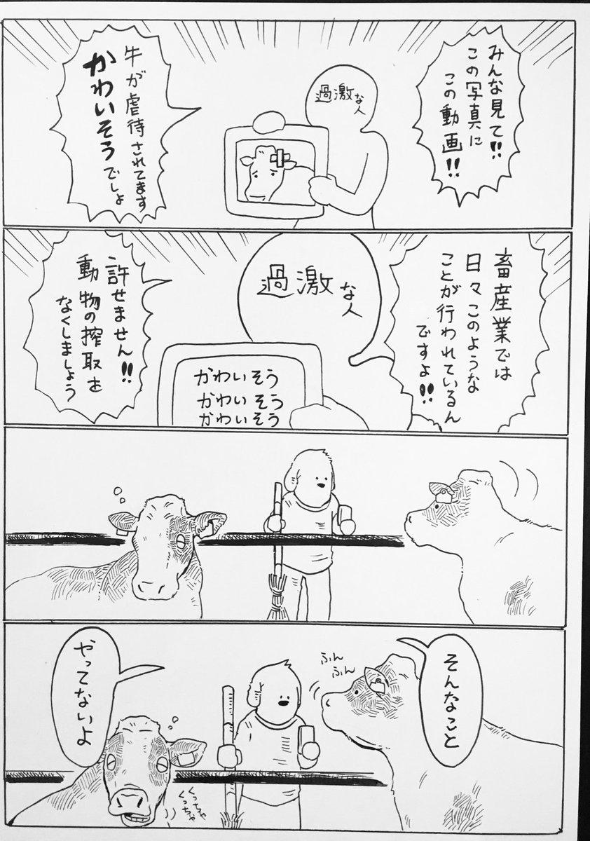 牛川いぬお@6/20書籍発売さんの投稿画像