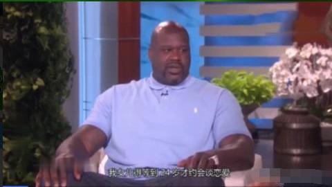 歐尼爾允許兒子18歲談戀愛,卻要求女兒24歲戀愛,想當他的女婿還真不容易!(影)-黑特籃球-NBA新聞影音圖片分享社區