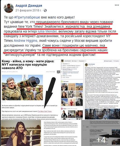 Журналістка Юлія Мендель виграла конкурс на посаду прес-секретаря Зеленського - Цензор.НЕТ 2962