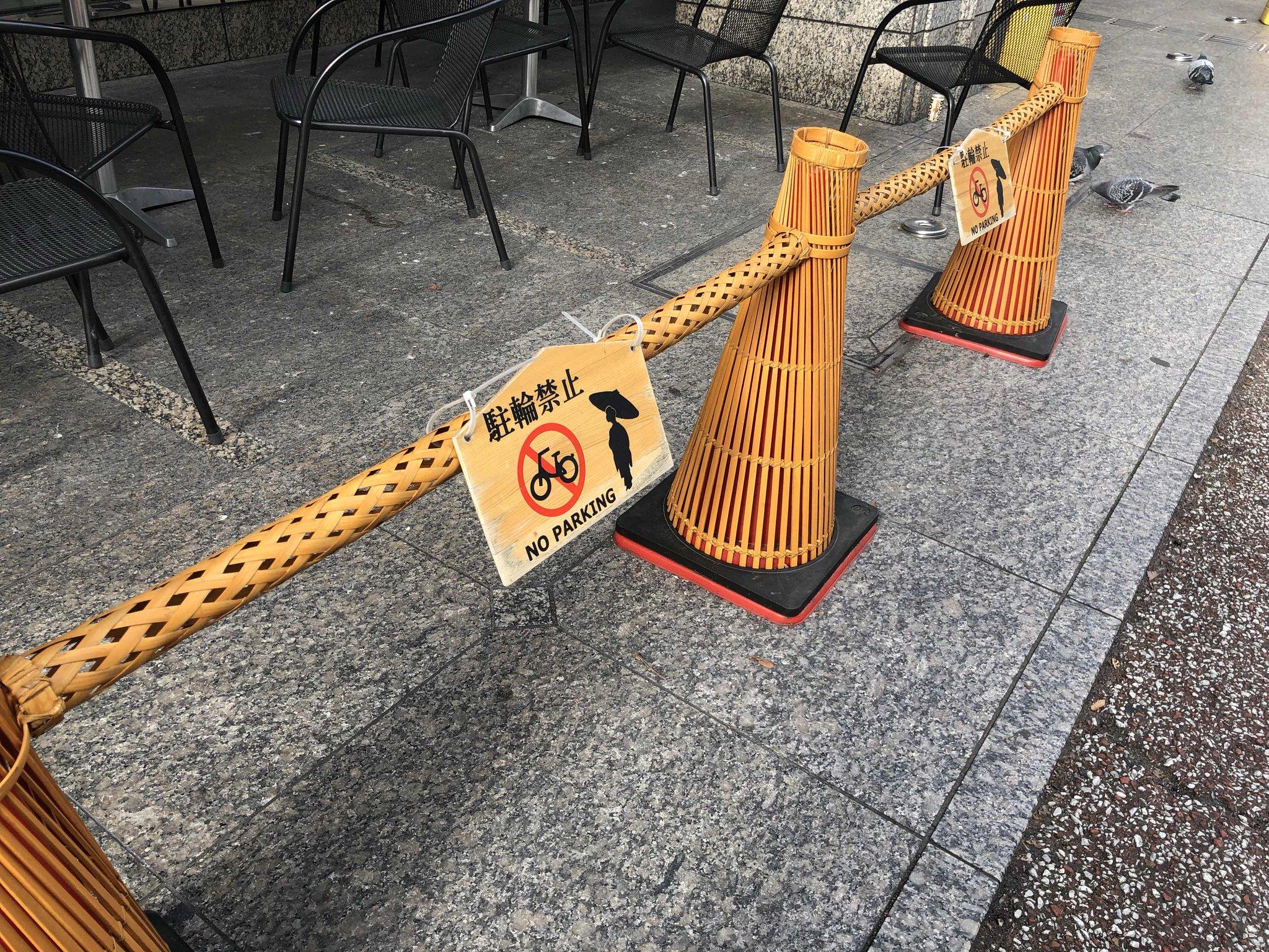 京都の三角コーン、本当にお洒落すぎるし1つは家に置いときたいよなって友人に言ったら家にコーンを置く置かないって思考がまず終わってると思うって言われたし自分でも終わってると思った。