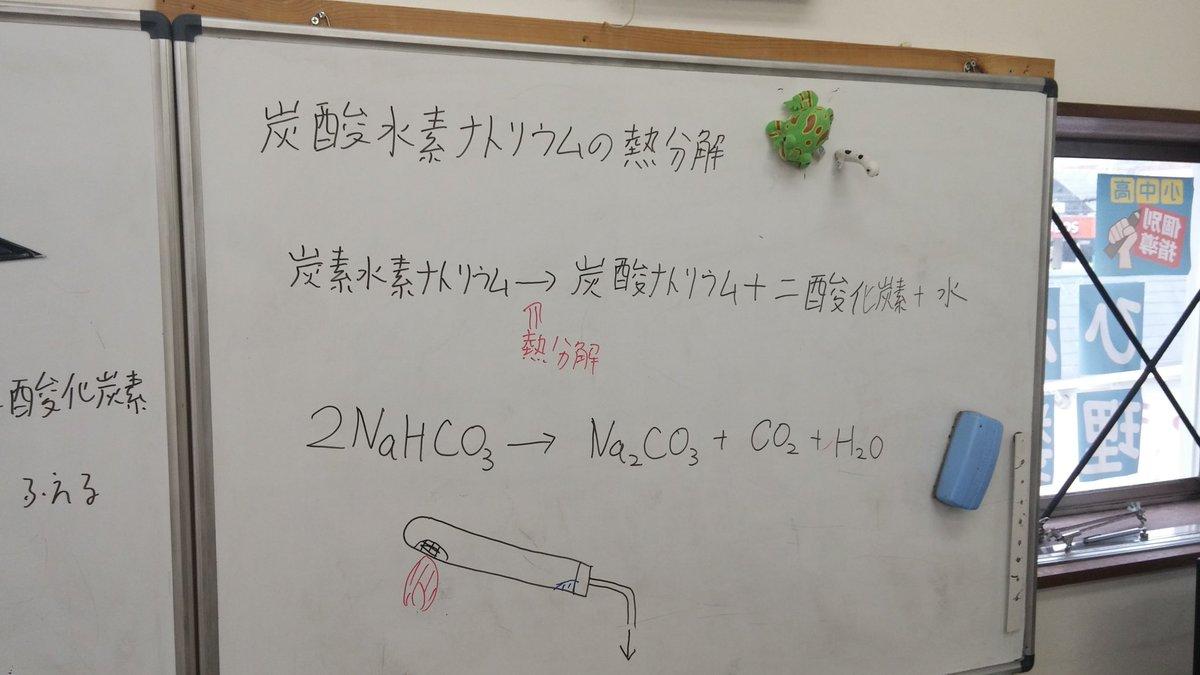 水素 の 炭酸 分解 ナトリウム