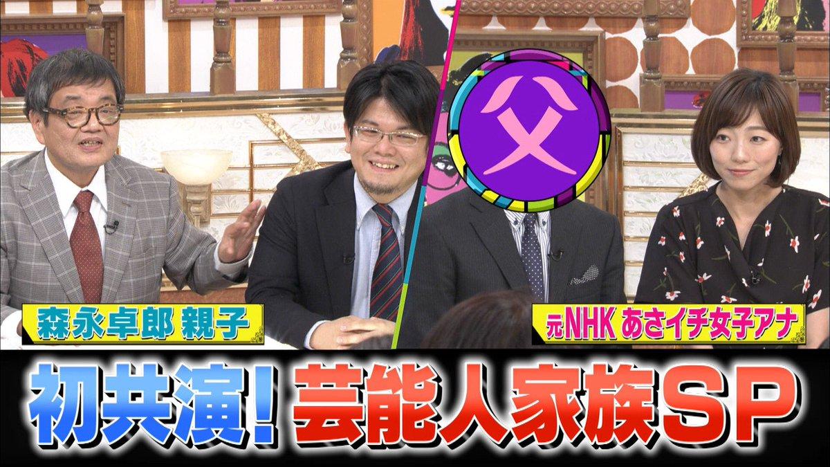 有田哲平と高嶋ちさ子の人生イロ...