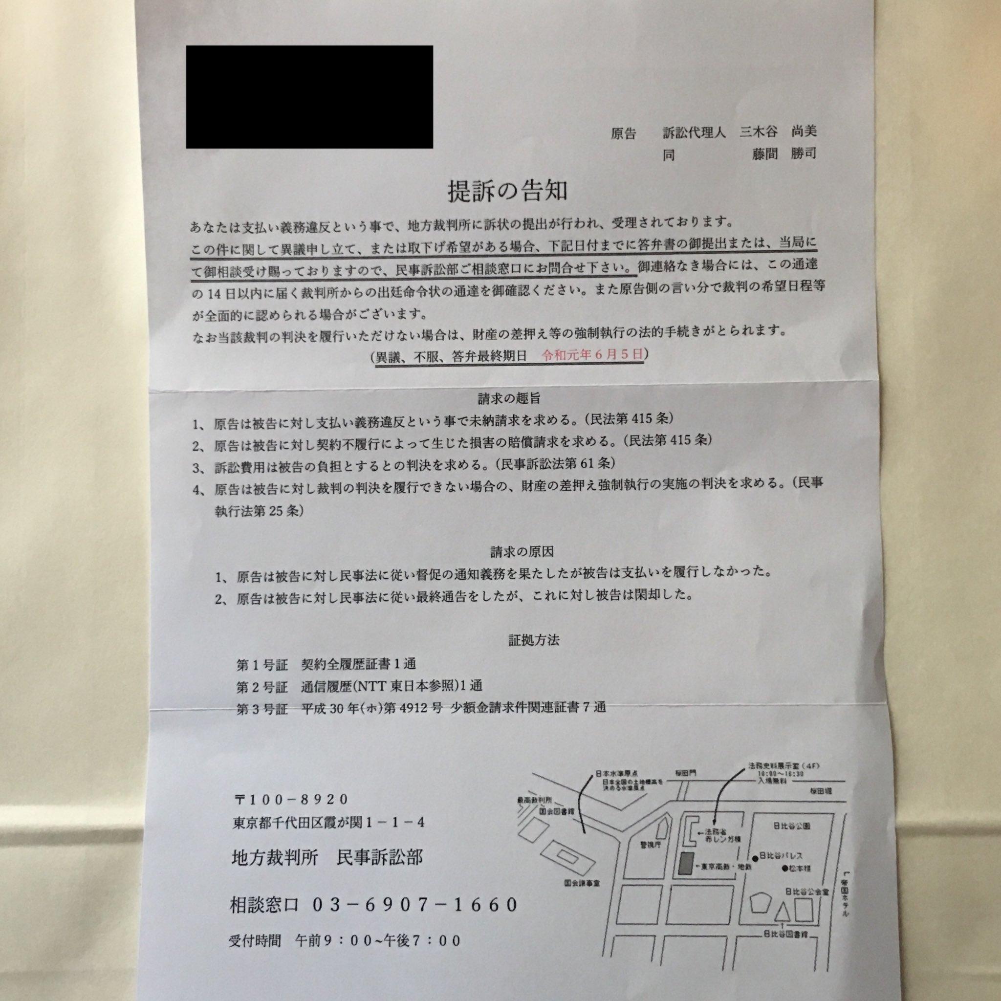 〜緊急拡散希望〜<br>いままではハガキでしたが新手の詐欺だそうです!<br>普通郵便で実家に届きました。<br>皆さん、ご注意下さい!!<br><br>※以下、東京地方裁判所に確認済み<br>   相談窓口:03-5721-4630<br>#詐欺 #注意 #拡散希望