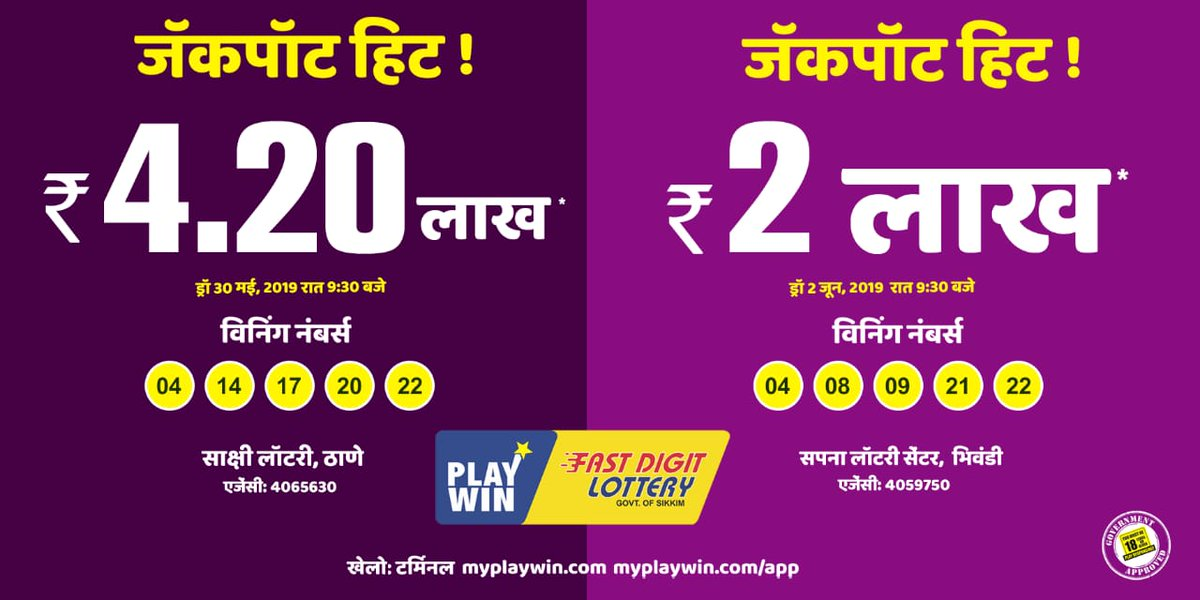 Playwin On Twitter 2 Jackpot Hits In Fast Digit Lottery Buy Your Ticket Today And You Could Be The Next Lakhpati Winning Lakhpati Lotto Playwin Https T Co Fdv71tx6qt