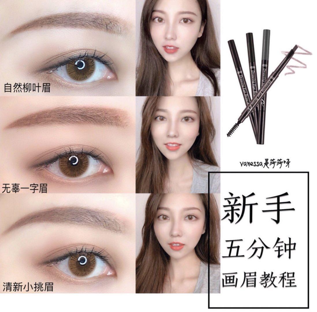 眉毛の基本の書き方3選🇨🇳🎶 眉毛で人の表情が変わると言われるほど、大切な部位です✨ 忘れがちですが、全工程にある『眉毛を書く前に、毛の流れを整える』をすることで眉毛が書きやすくなります✔️ また、下のラインをしっかり書くことで、洗練されたイメージを与えます🐼❤️ #紅美女 #中国メイク