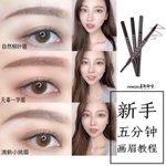 眉毛で顔の印象は変わる!眉毛の基本の書き方3選!