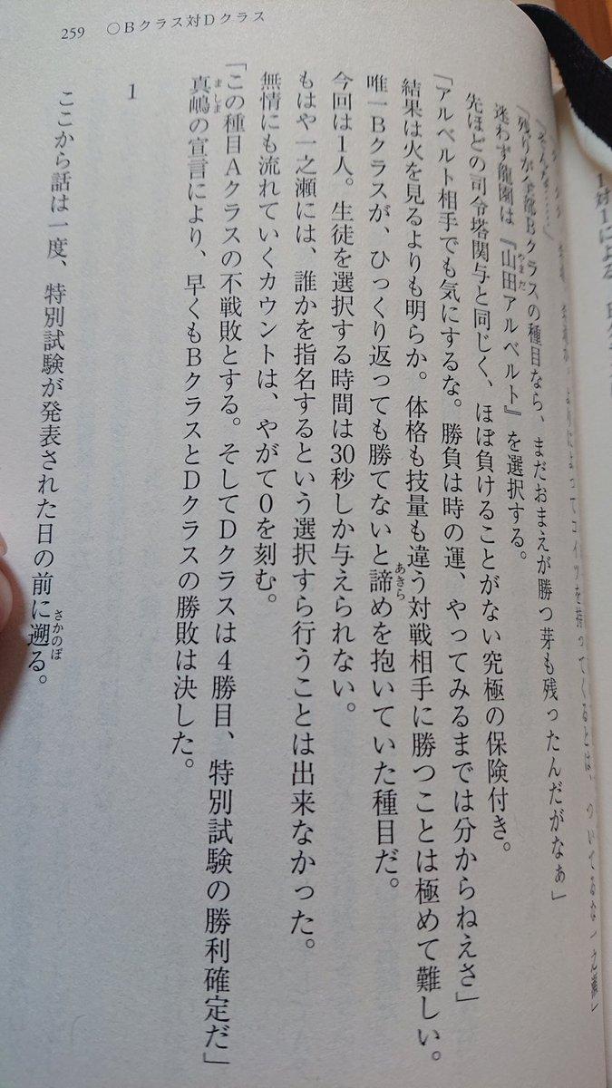 特典ss ネタバレ よう実 【よう実】 11.5巻