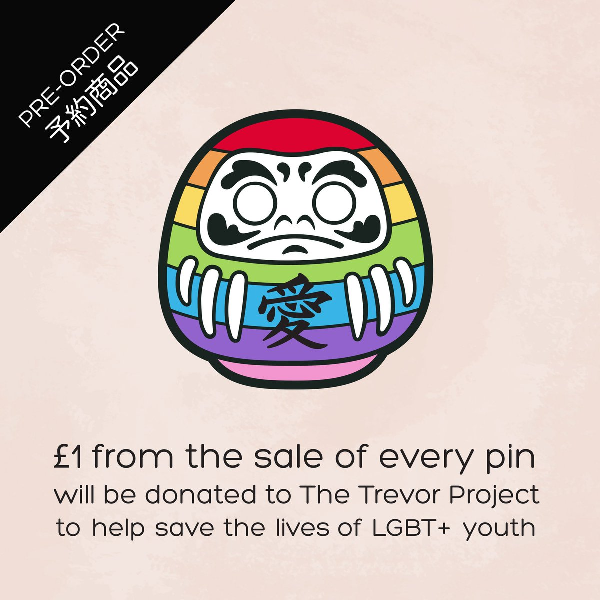 🌈 Hi friends! I've designed a new rainbow Daruma pin and £1 of every sale will be donated to the Trevor Project who are committed to saving the lives of LGBT+ youth in America. Pre-orders are open and Im shipping in early July! geridrawsjapan.com/pins/rainbow-p…